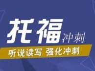 上海托福辅导培训班 让您感受海外课堂学习氛围