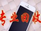 无锡苹果手机iPhone67plus解锁id回收