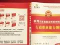 事业单位面试培训找华政教育