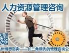 提供杭州地区优质人力资源管理体系咨询服务