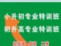 小板凳教育全国连锁学校-信阳总校 暑假招生