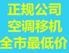 天津 正规公司空调移,空调拆装移位(各中心)站点在哪里?