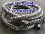 河北衡水耐低温金属软管 不锈钢金属软管 耐温耐腐蚀金属软管