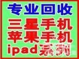 兴华高价回收苹果X手机回收三星S10手机回收华为P30手机