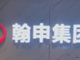 长沙雨花区翰申集团微综合金融加盟