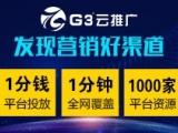 东莞网络推广公司哪家实力强,G3云推广助你轻松获客