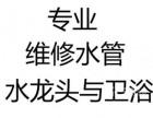 南京专业电路维修 漏电跳闸 灯具维修 水管水龙头 马桶