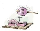 东莞 专业律师告诉你:购房定金可以退!