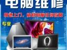 杨浦区国定路国和路黄兴路上门修电脑30分钟到修好付费