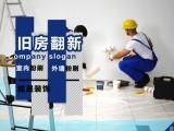 墻面粉刷刮大白刷漆修補打隔斷拆除瓷磚美縫施工