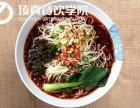 重庆小面加盟 2月回本+全程扶持