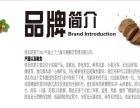 上海天翙餐饮集团加盟