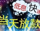 连云港灌南 专业提供个人小额贷款 不抵押(息低身份证下款