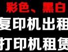 上海长宁 打印机 复印机 传真机 维修 一体机维修