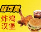 味可美炸鸡汉堡加盟