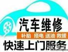北京十分钟到达上门修车,救援,搭电补胎换胎送油