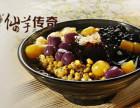 仙芋传奇加盟费多少钱,仙芋传奇加盟创业美食