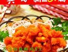 杭州夜市火爆小吃有盐酥鸡 小吃原材料样品怎么批发