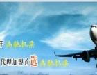 禹驰航空票务服务公司
