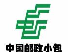 福州E邮宝 邮政小包8折 上网时效快 大量收货中!