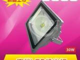 美尔特 高质量 30wled投光灯 led投射灯 户外照明灯具