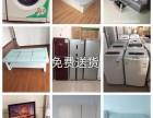 出租房配送二手冰箱,洗衣机,电视,空调,等全新家具