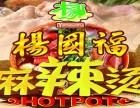 2017全国麻辣烫加盟店榜 连锁品牌 杨国福麻辣烫