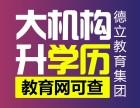深圳德立教育南山西丽成人高考报名培训 大专本科研究生学历提升