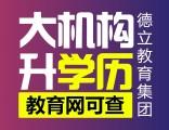 深圳罗湖桂园学历提升自学考试 大专本科自考 快速毕业