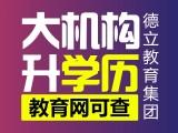 深圳车公庙成人高考教育培训专升本