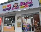 韩式快餐加盟 韩式年糕火锅加盟