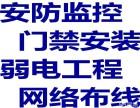 南京建邺区 安防监控 网络综合布线 门禁考勤 安装及维修