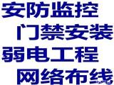 南京浦口区 安防监控 网络综合布线 程控电话 安装及维修