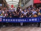 深圳南山学习在职MBA,免联考,免英语,总费用仅需1.6万元