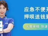 广州黄埔抵押手机