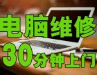 沈阳浑南电脑维修价格丨浑南新区电脑键盘维修上门