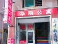地铁松岗站红星社区家庭公寓短租月租拎包入住