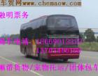 从漳州到湘潭县大巴及直达湘潭县客车专线班次