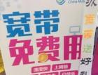 中国移动宽带2018年免安装费 !免费二年!送红包