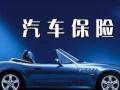 安城保险代理公司许昌分公司