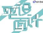 山东临沂零基础平面设计培训设计之路从这里开始!