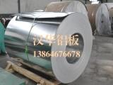 汉华商贸提供潍坊地区优良的铝卷|铝卷批发商
