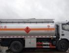 转让 油罐车东风厂家直销5吨10吨20吨油罐车
