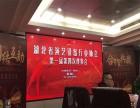 武汉商业路演会议庆典舞台桁架背景墙租赁安装一条龙