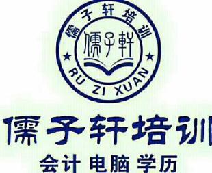 儒子轩培训初级会计职称考前串讲助力初级职称考试