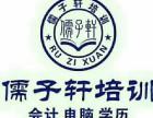 儒子轩培训中级会计职称预科班招生超长期学习