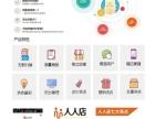 微信分销/人人开店系统/微商伙伴