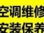 温州民航路@龟湖路@马鞍池空调拆装移机【修空调漏水
