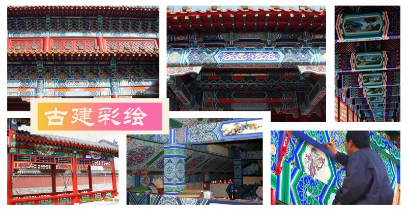 秦皇岛墙体彩绘 彩绘 墙体手绘 手绘墙 墙绘 古建彩绘