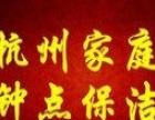 杭州西湖区专业钟点工小时工24小时服务随叫随到